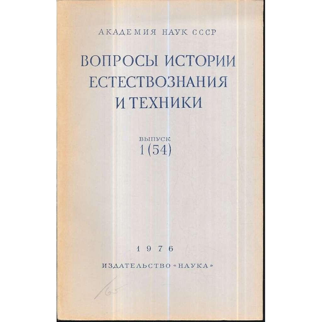 Вопросы истории естествознания...,1976/1(54)