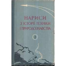 Нариси з истории техники и природознавства 1962/I