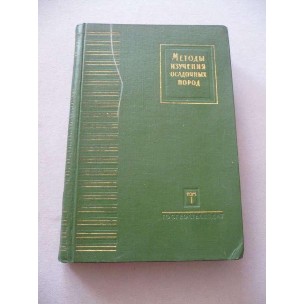 Методы изучения осадочных пород (geologie)