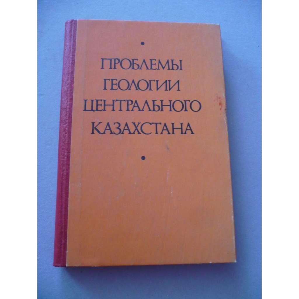 Проблeмы геологии центральново Казахстанa (geologie)