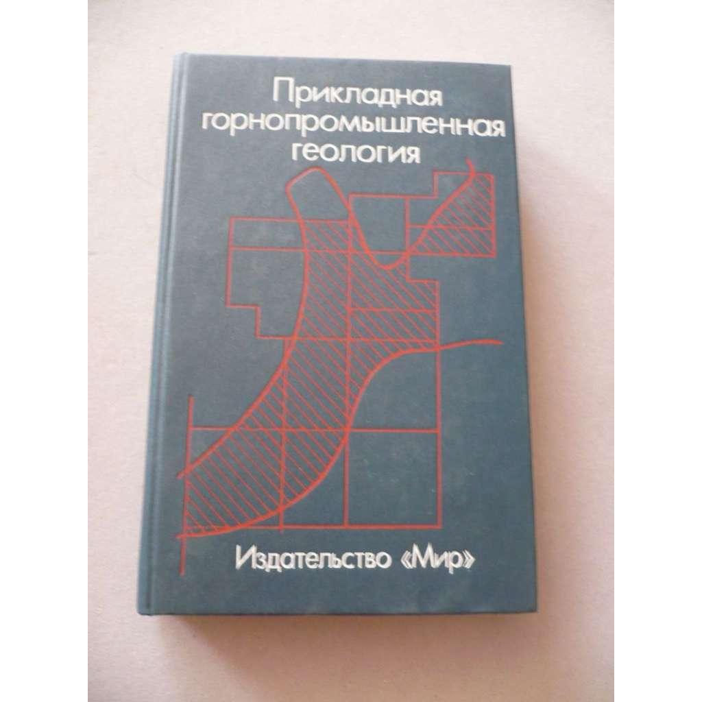 Прикладная горнопромышленная геология (geologie) PROBLEMS OF SAMPLING AND GRADE CONTROL RUSKY