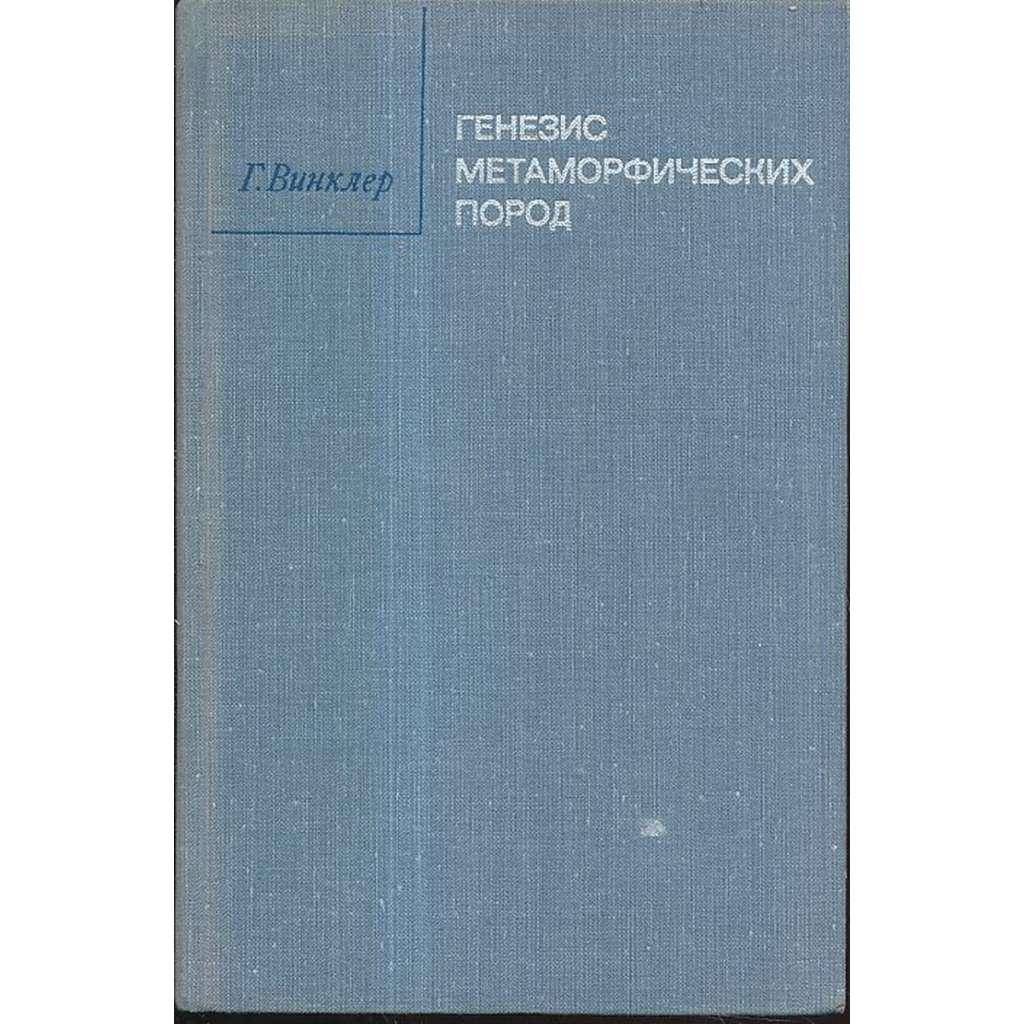 Генезис метаморфических пород (geologie)