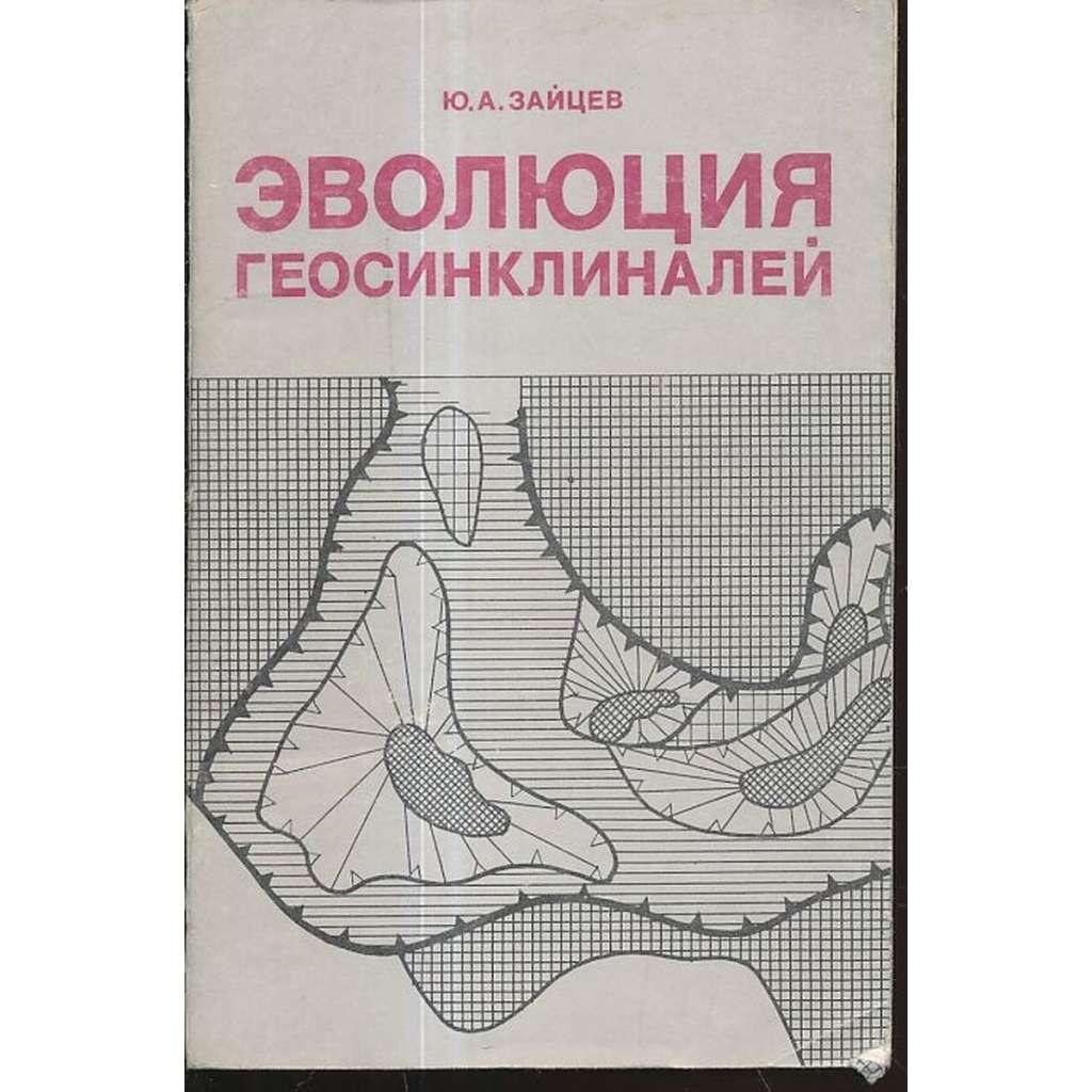 Эволюция геосинклиналей (geologie)
