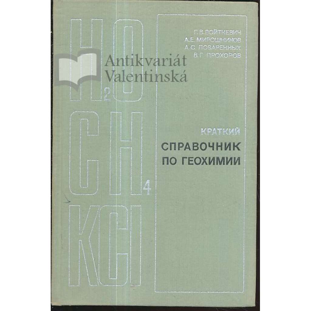 Краткий справочник по геохимии (geologie)