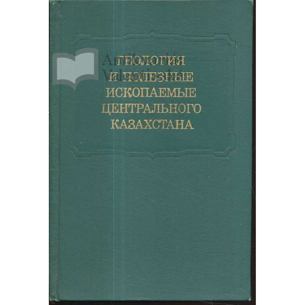 Геология и полезные ископаемые центрального Казахстана (geologie)