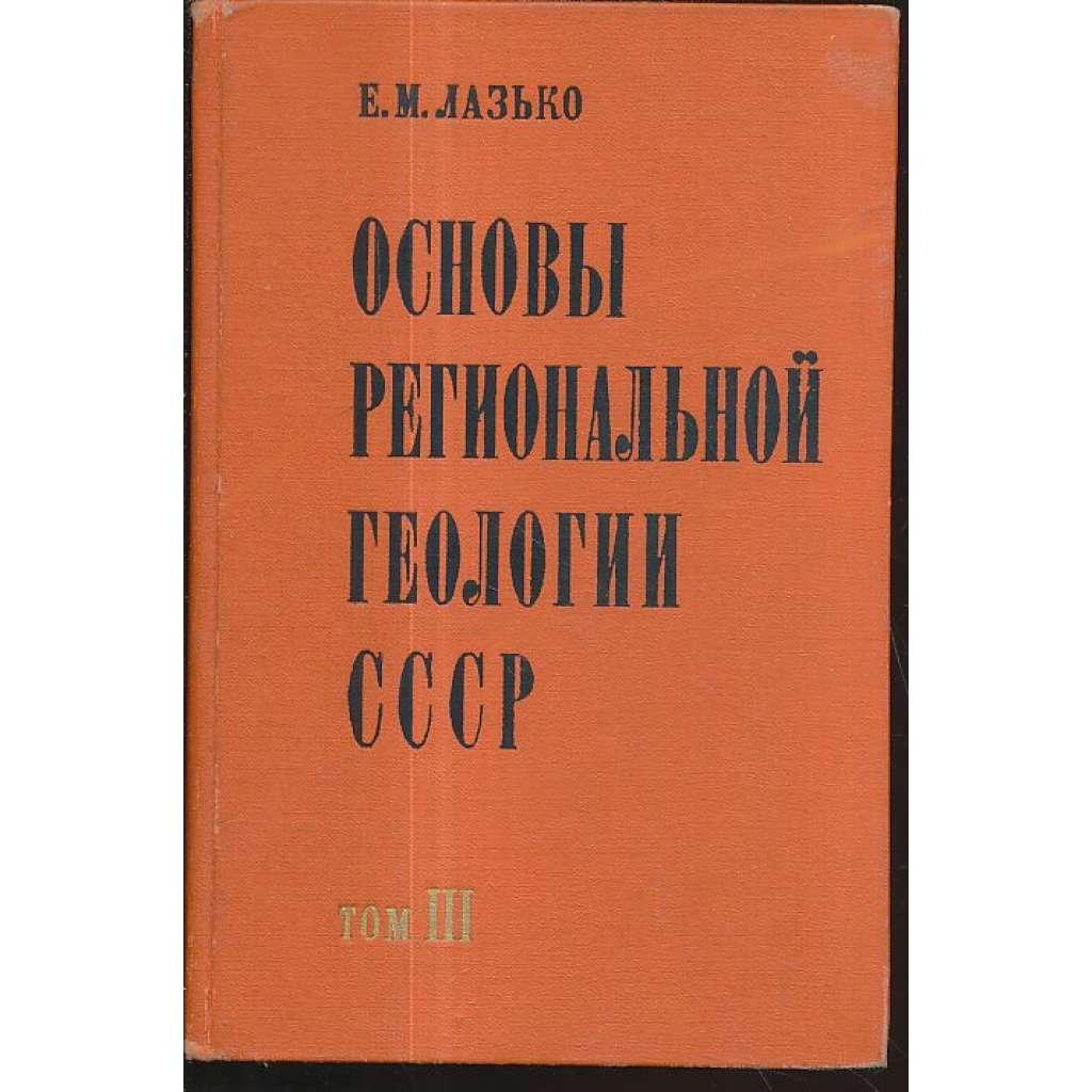 Основы петрональной геологии CCCP, III (geologie)