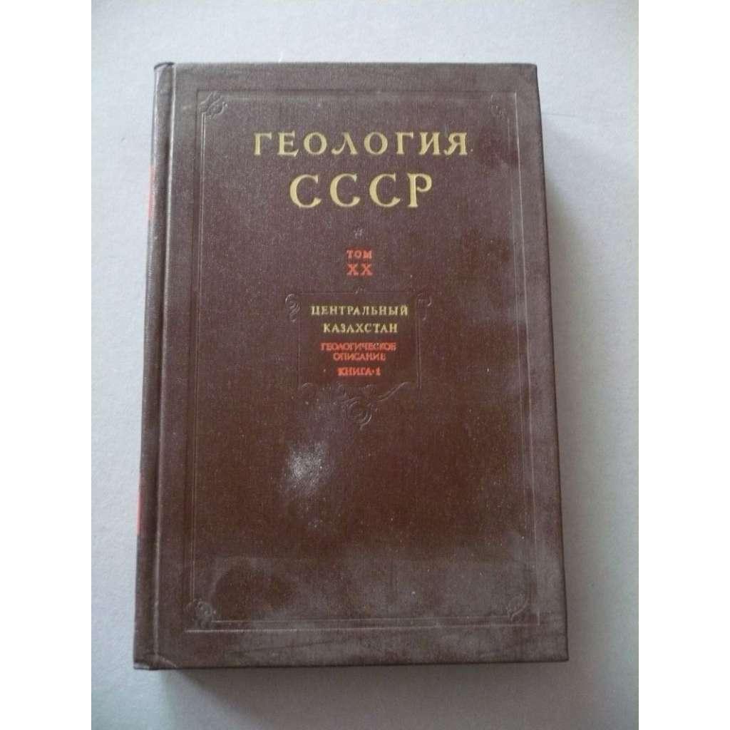 Геология CCCP, XX/1 (geologie)