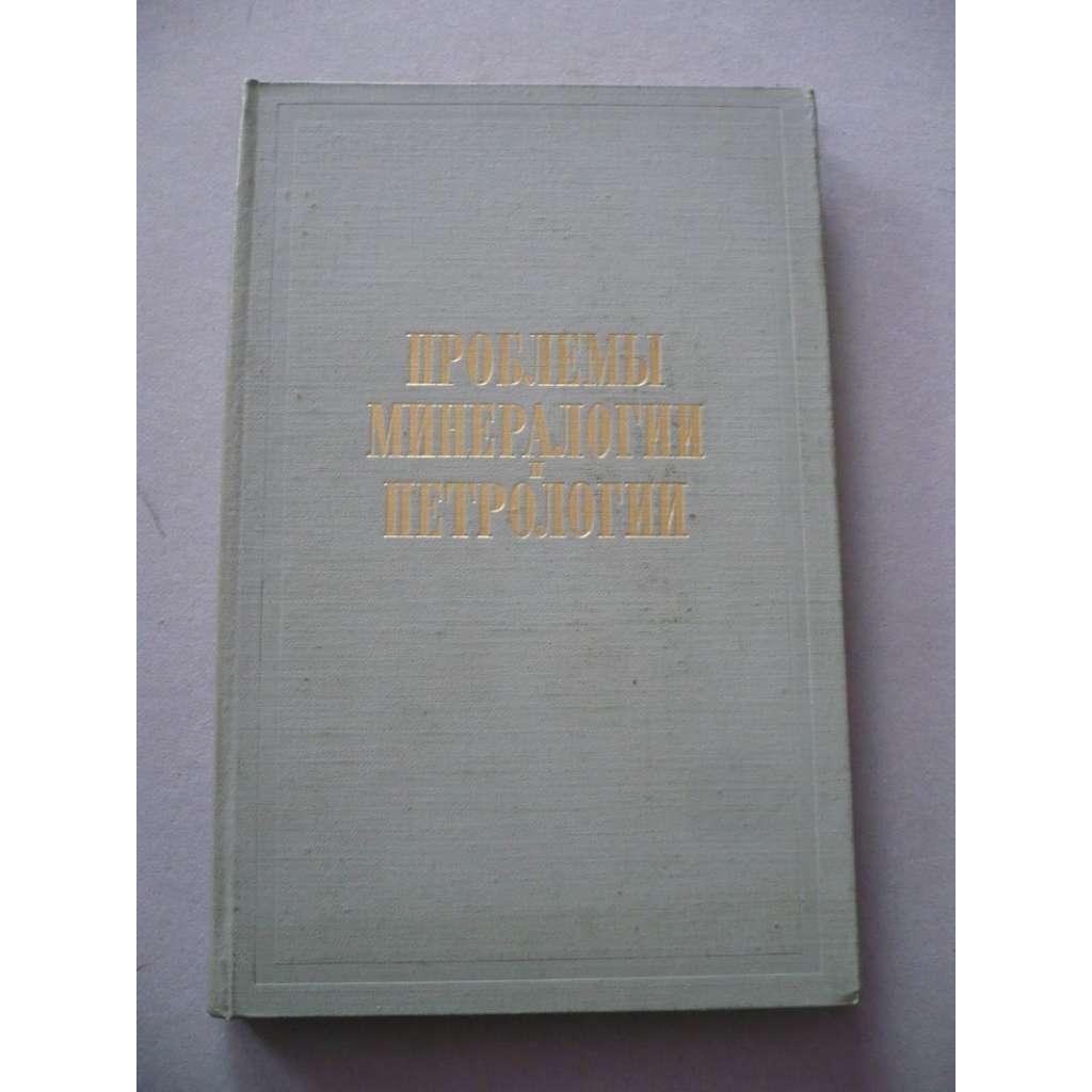 Проблемы минералогии и петрологии (geologie)