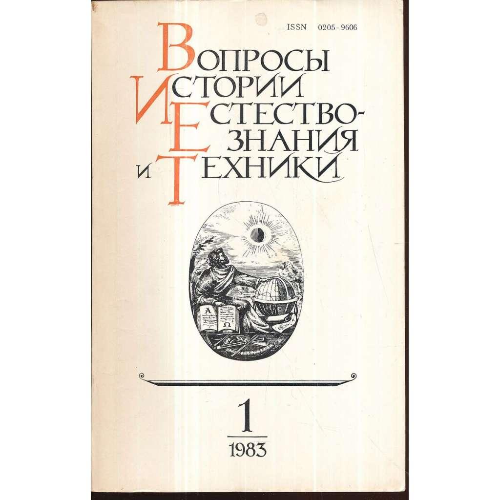 Вопросы истории естествознания...,1983/1