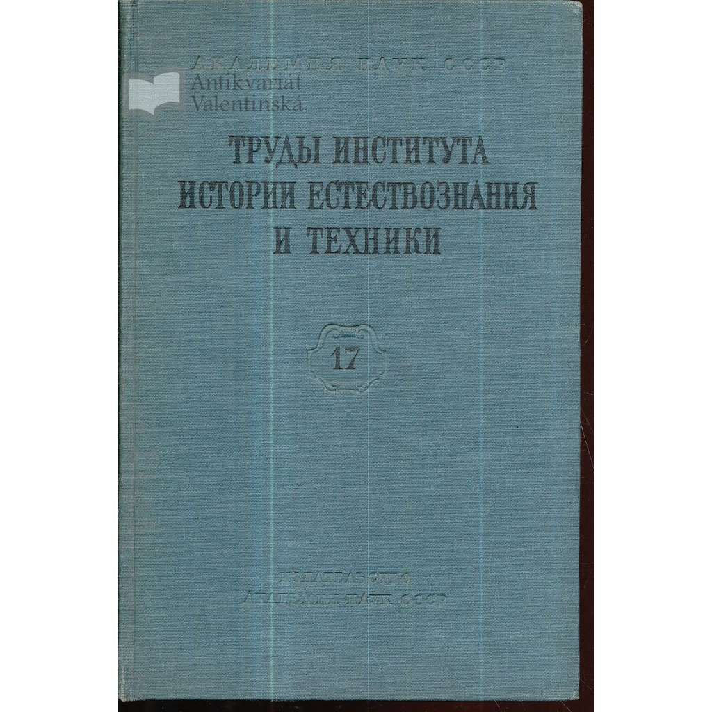 Труды института истории естествознания и техники,17 technika matematika