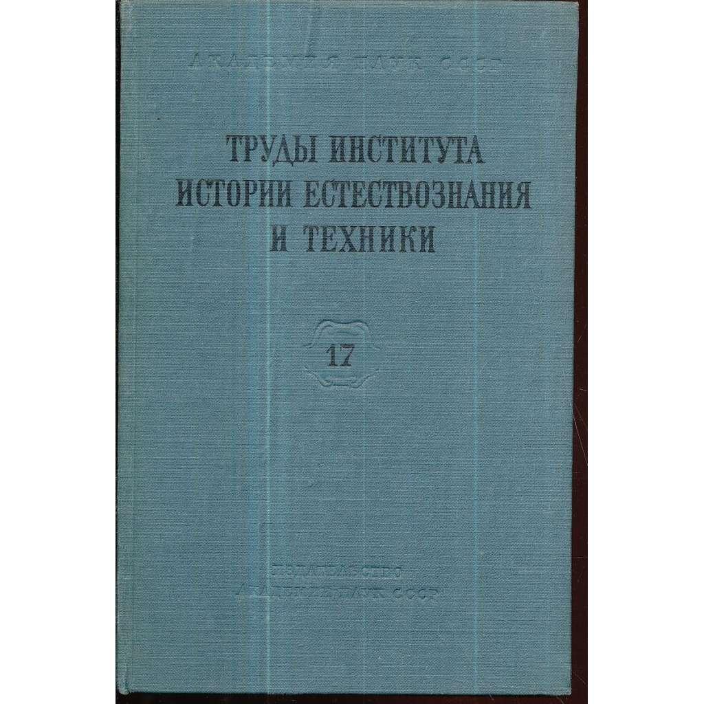 Труды института истории естествознания и техники,17  Práce institutu historie věda technika