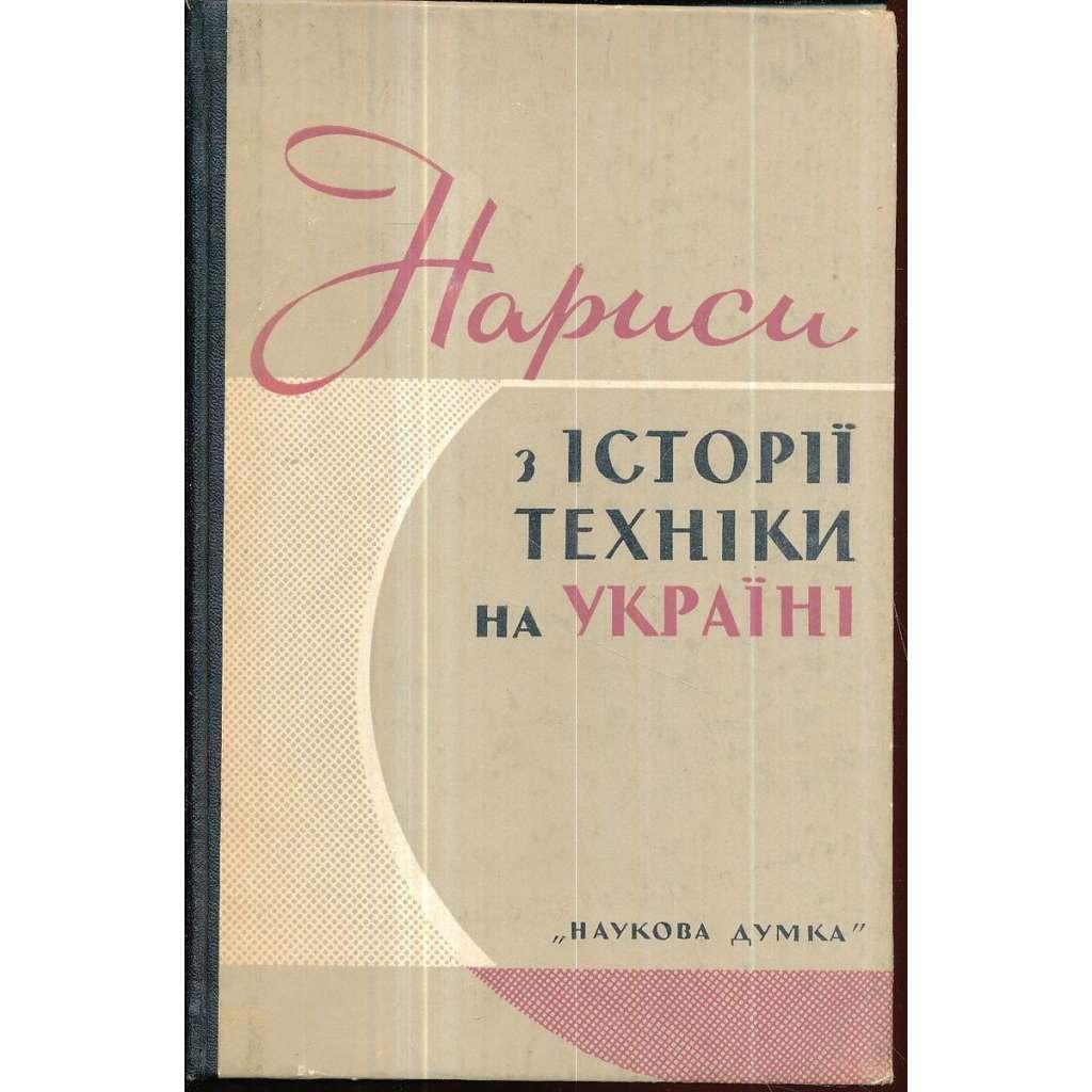 Нариси з истории техники на Украини