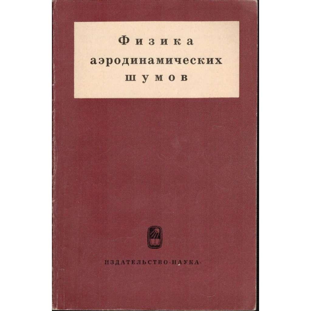 Fyzika aerodynamických šumů (v ruštině)
