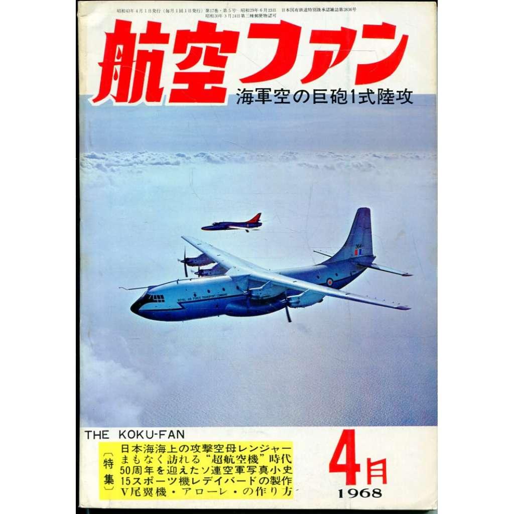 The Koku-Fan 4/1968, Vol. 17, No. 5 (letectví, letadla)