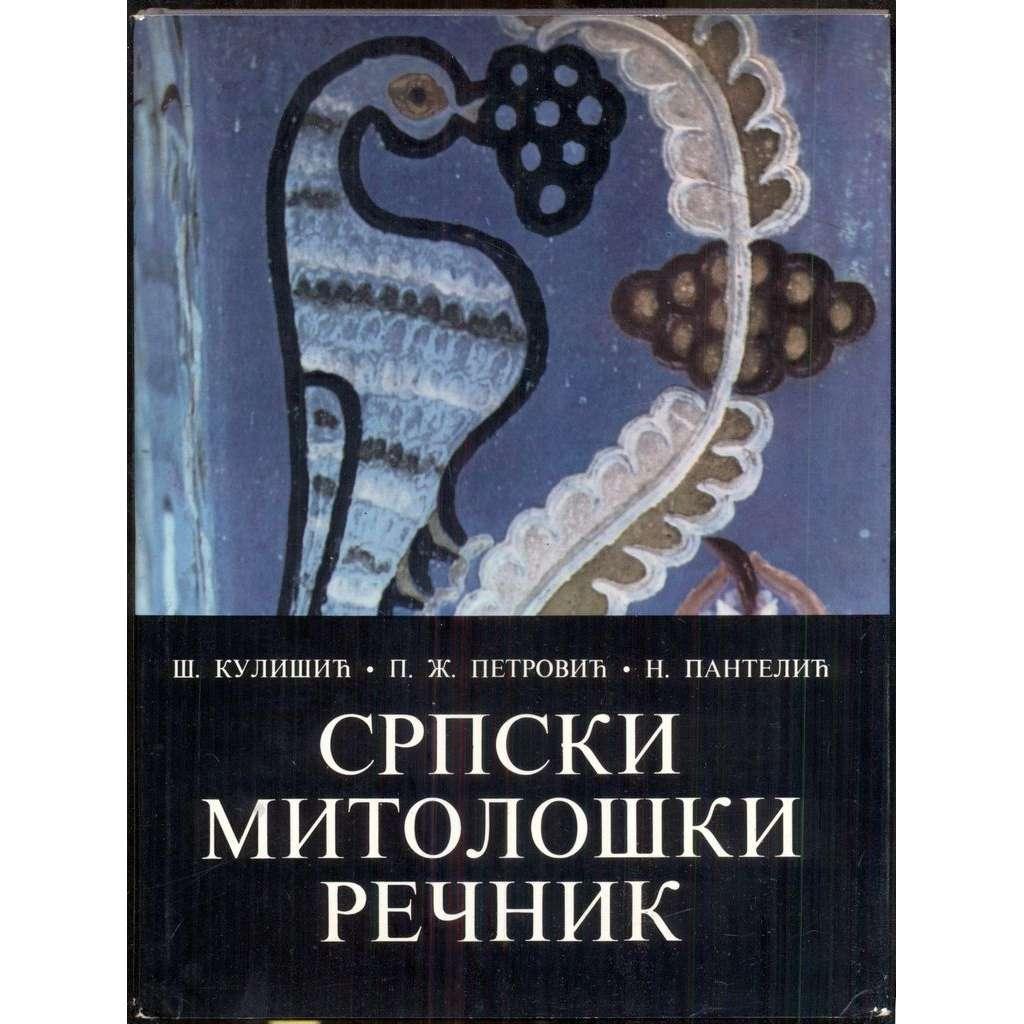 Srpski mitološki rečnik