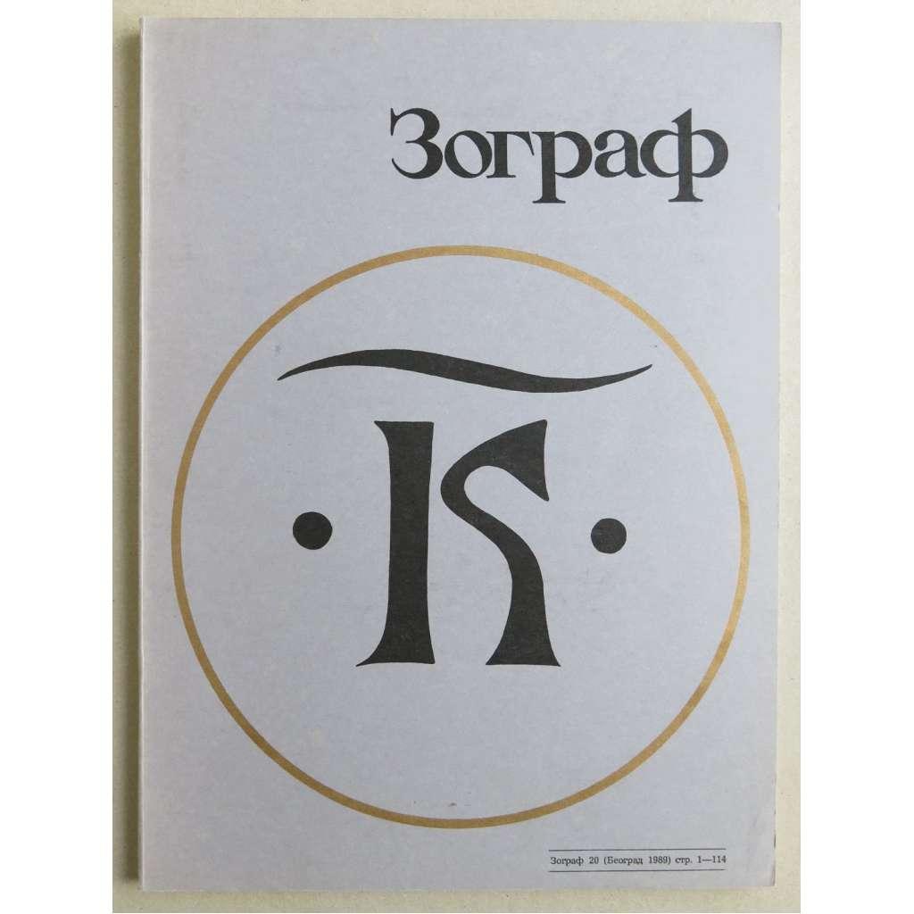 Zograf. Časopis za srednovekovnu umetnost, broj 30, 2004-2005