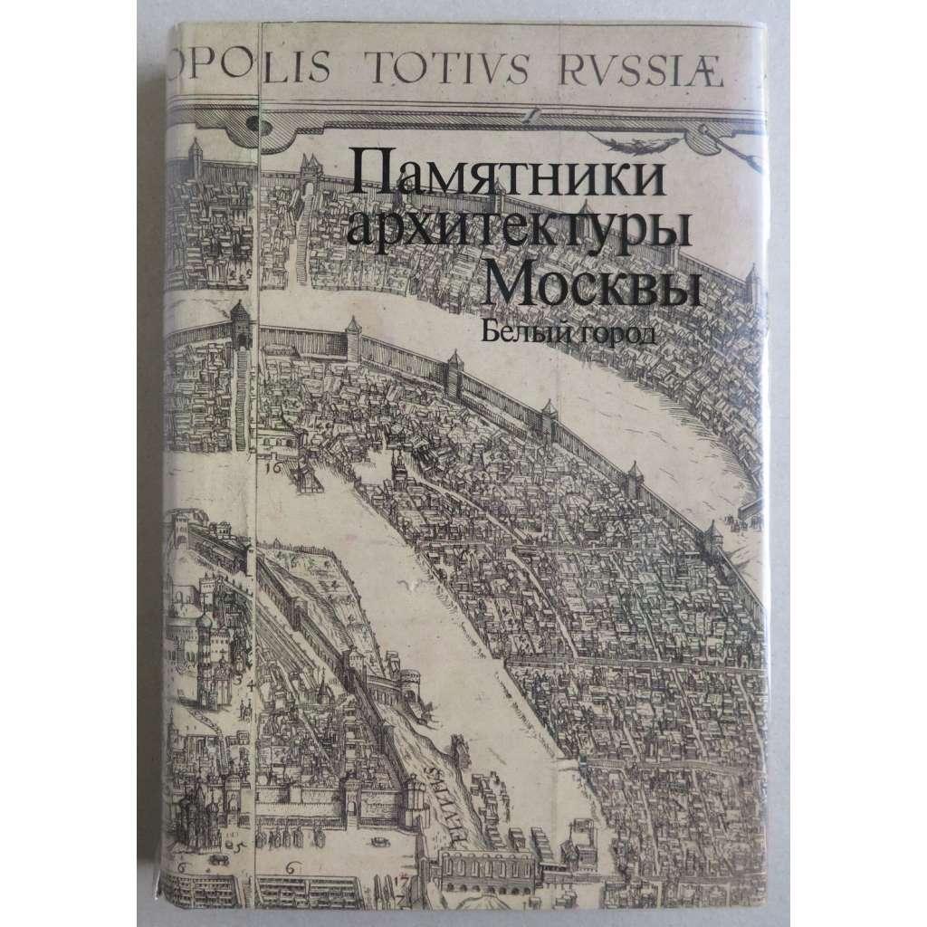 Pamiatniki arkhitektury Moskvy. Belyi gorod