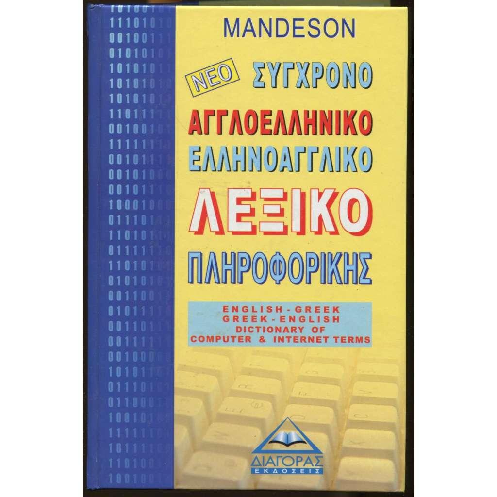 Sygchrono aggloelliniko ellinoaggliko lexiko panroforikis = English-Greek Greek-English Computer Dictionary