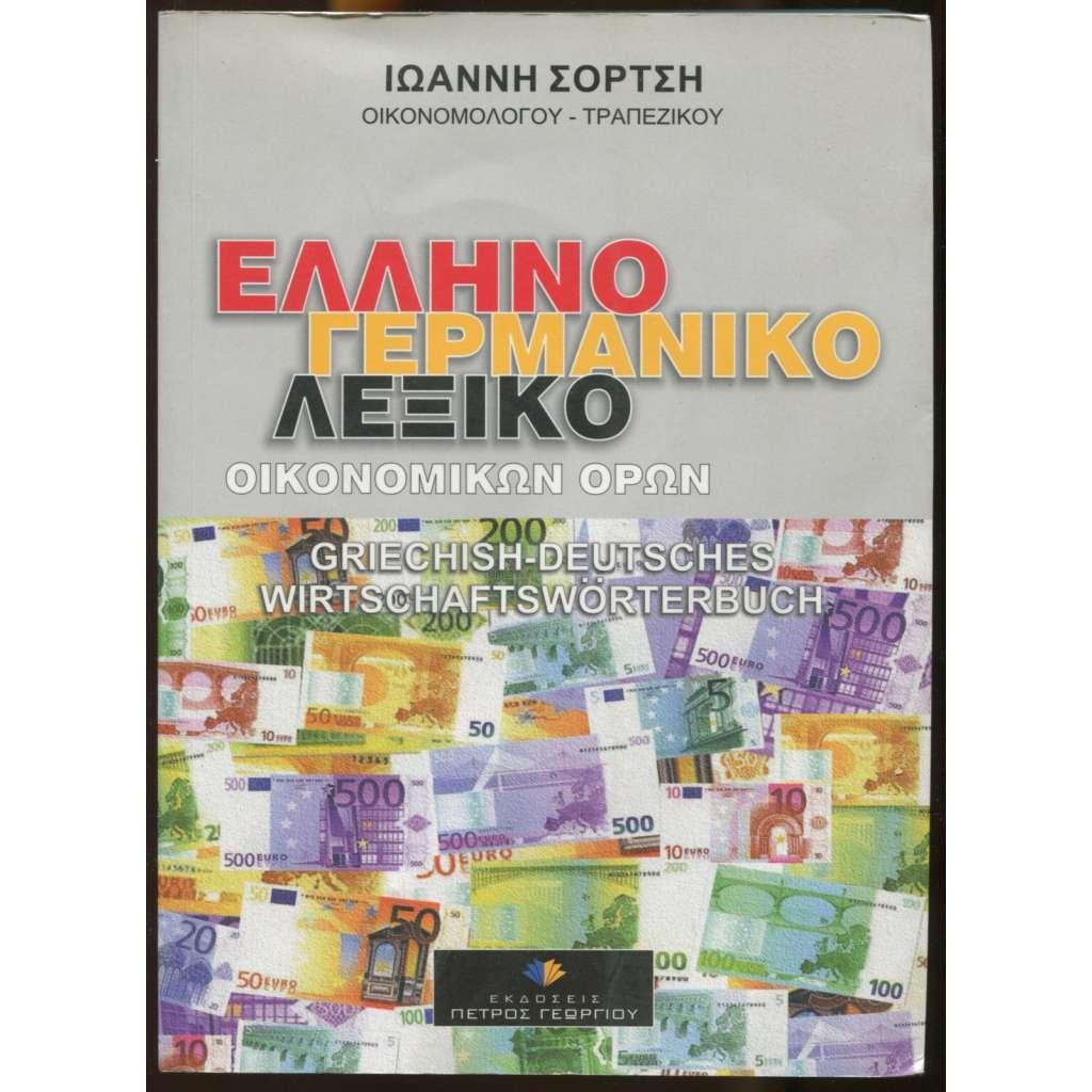 Ellinogermaniko lexiko oikonomon oron = Griechisch-deutsches Wirtschaftswörterbuch [řecko-německý slovník ekonomické terminologie]