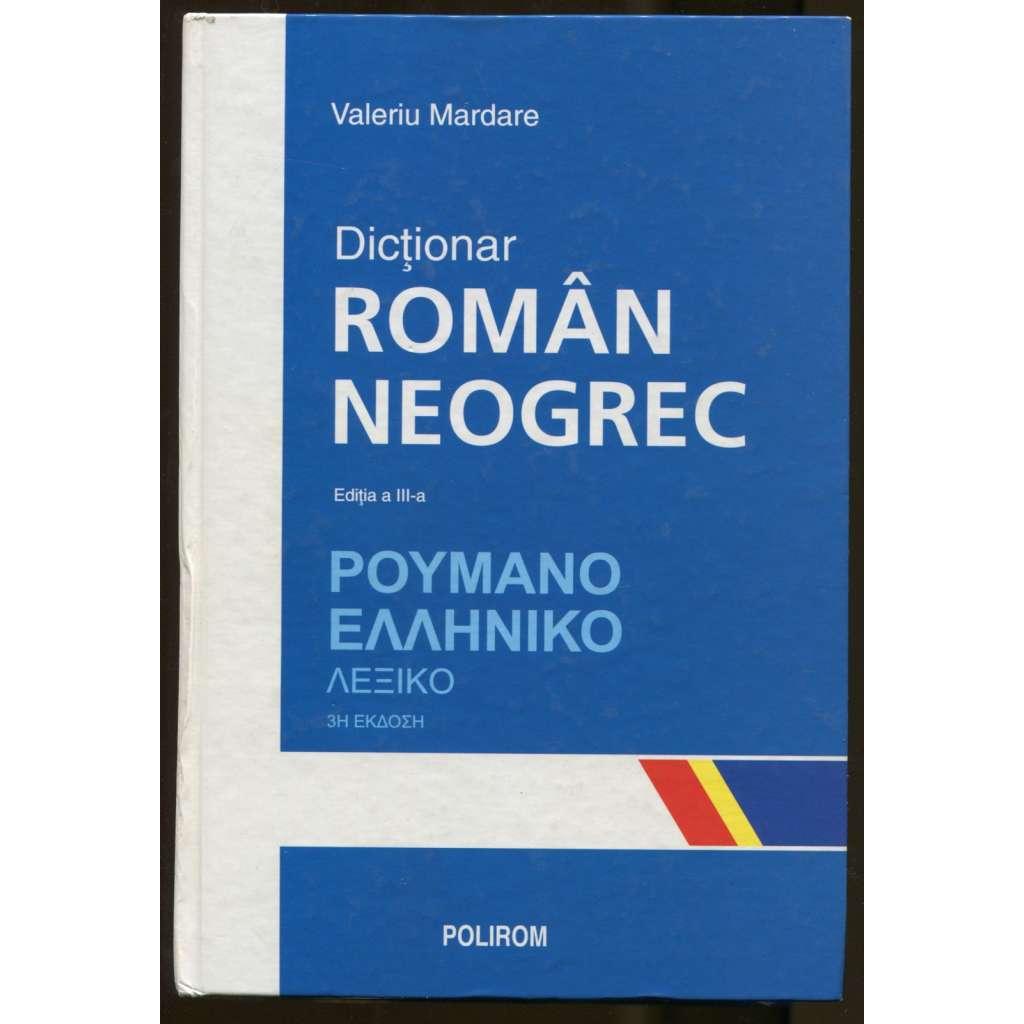 Dictionar Român neogrec. Editia a III-a = Roumano elliniko lexiko 3i ekdosi